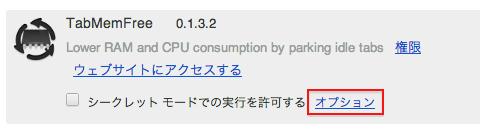 スクリーンショット(2014-05-09 9.26.54)